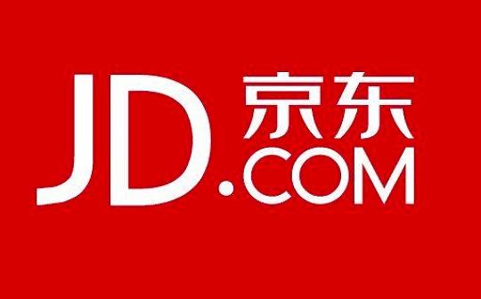 京东数字科技副总裁徐叶润:公司投入大量资源到区块链团队