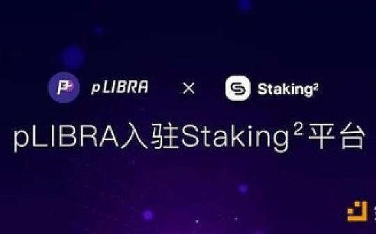 pLIBRA入驻Staking²平台