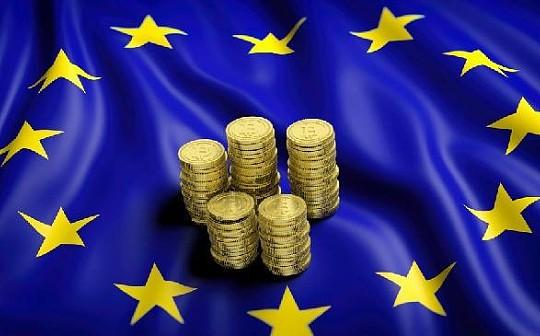 金色早报丨欧盟鼓励继续评估央行数字货币的成本和收益