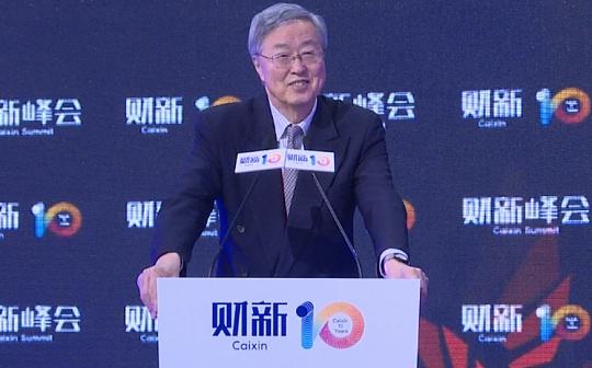 周小川最新演講:面對數字貨幣等的挑戰 全球央行需要協調機制(全文)