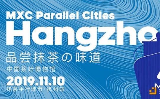抹茶 「Parallel Cities 平行城市」 杭州站顺利开启