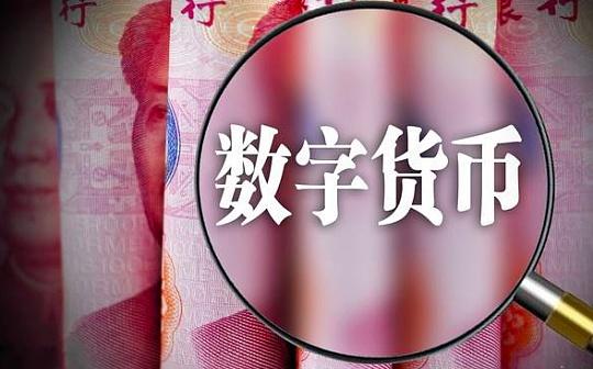 金色荐读|数字货币有助人民币国际化