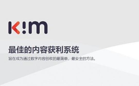 K.im 数字内容的货币化系统 | DemoShow Online(第63期)