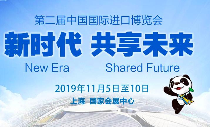 进博会:助推全球数字贸易平台开放共享
