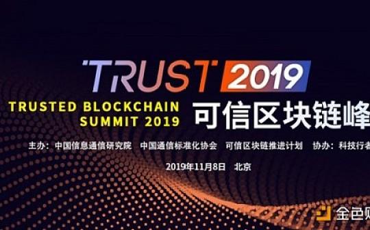 普华集团:2019可信区块链峰会举行 普华基础链系统通过可信区块链评测