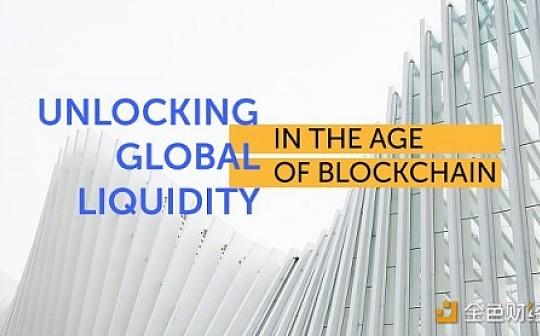 """区块链解锁百万亿""""沉睡""""资产  数字证券如何释放全球流动性?"""