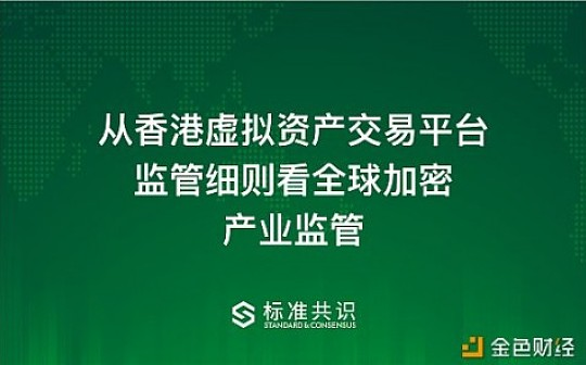 从香港虚拟资产交易平台监管细则看全球加密产业监管|标准共识