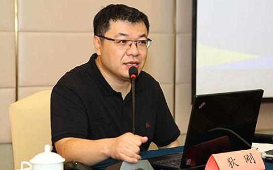 央行数研所副所长狄刚谈区块链:服务实体才是本源