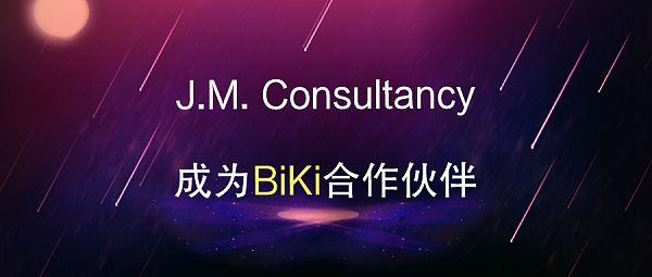 J.M. Consultancy将加入BiKi的节点行列 成为第11个合作伙伴节点