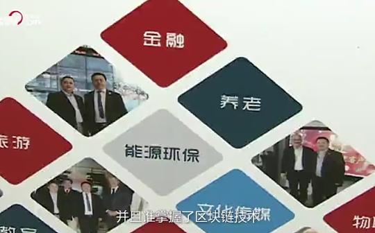金色前哨丨央视网:谁掌握了区块链技术 谁就掌握了财富(附视频)