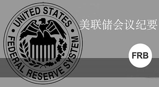 (美联储9月货币政策会议纪要出炉)