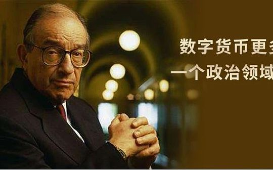 美聯儲委員會前主席:央行發行主權數字貨幣并非經濟話題 更多是政治話題