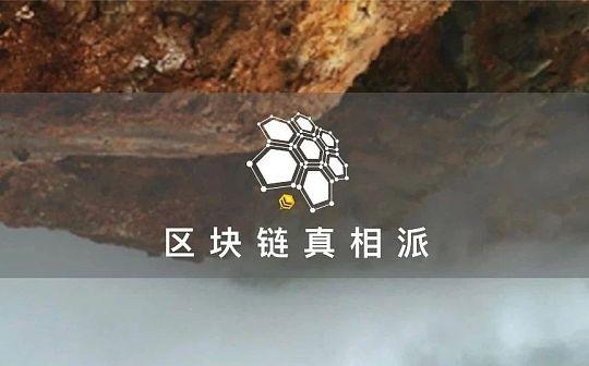 "Usechain公链""烂尾"" 转投交易所"