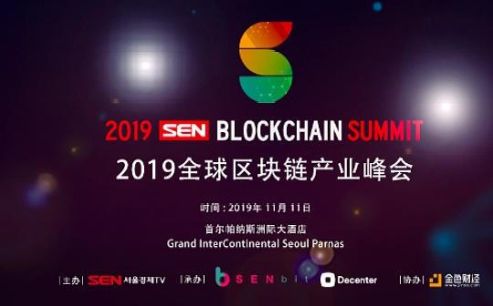 2019全球区块链产业峰会于首尔成功举办