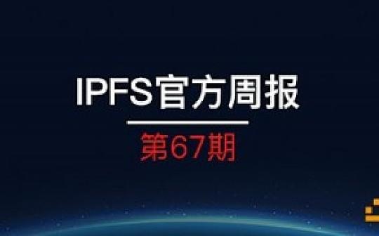 官方周报丨IPFS Weekly 67 – IPFS 2020年项目规划