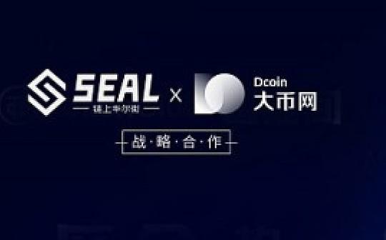 SEAL希尔链与Dcoin达成战略合作   共同开拓全球市场