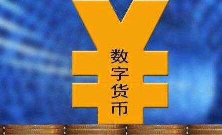 """法定数字货币""""李鬼""""横行 央行三度辟谣透露多重信息"""