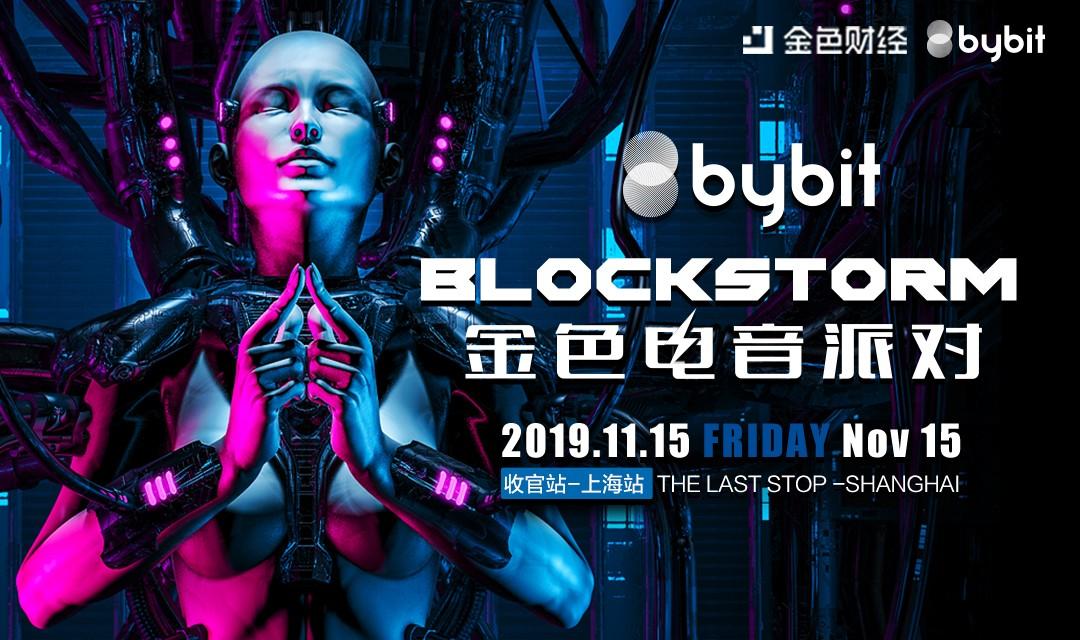 2019金色电音派对收官之站将于上海开启