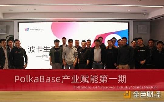 "PolkaBase""产业赋能""第一期精选——加密技术的未来场景有哪些"