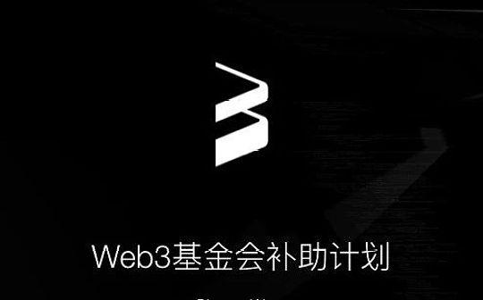Web3 基金会补助计划解读 这 10 个方向是现阶段开发重点