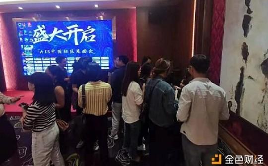 AIS首场见面会在深圳圆满落幕