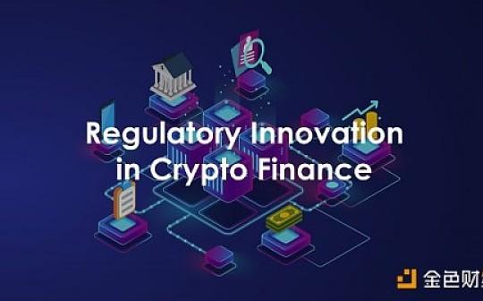 数字证券与嵌入式监管    加密金融时代呼唤新型监管模式
