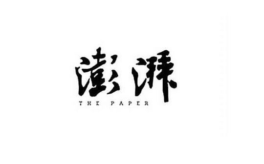 澎湃:上海摸排3類虛擬貨幣相關活動 一旦發現立即督促整改退出