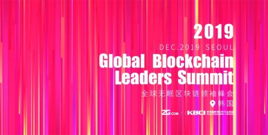 全球互链 今夜无眠|「GBLS全球无眠区块链领袖峰会」将于12月17日盛大开启