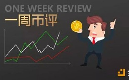一周币评·11月11-15日:BTC ETH EOS BNB BCH趋势解析