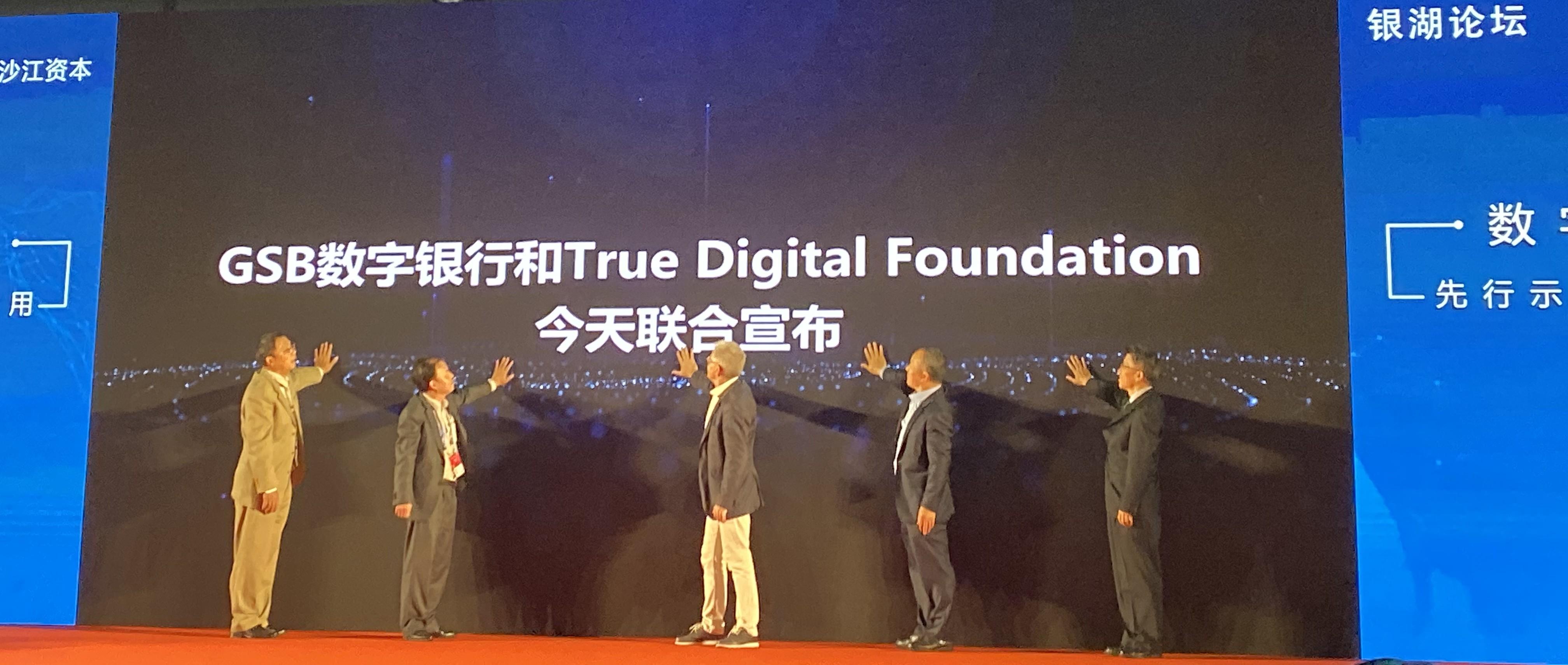 金色前哨|金沙江资本金沙数字银行和True Digital Foundation 合作发布宣言