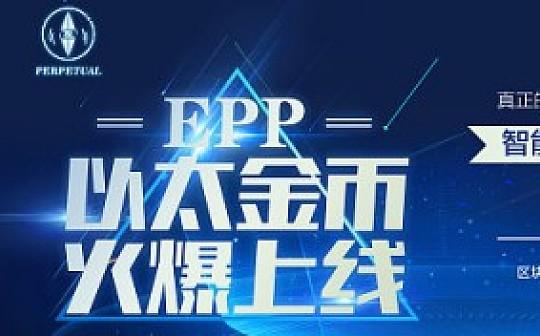 重磅消息:EPP——以太金币将于11月18 火爆上线