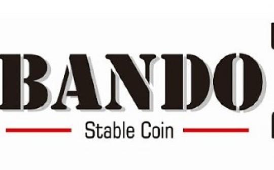 项目访谈:Polkadot生态首个稳定币项目Bandot