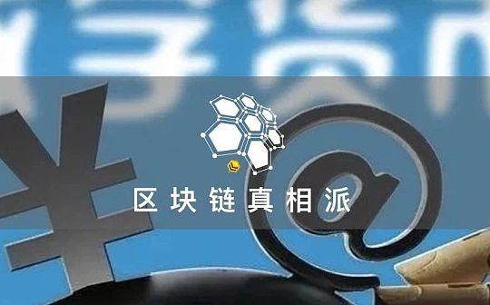 """金色荐读丨央行两次预警炒作风险 DCEP""""李鬼""""横行"""