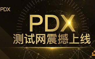 PDX测试网震撼上线  基于区块链的数字信任生态呼之欲出