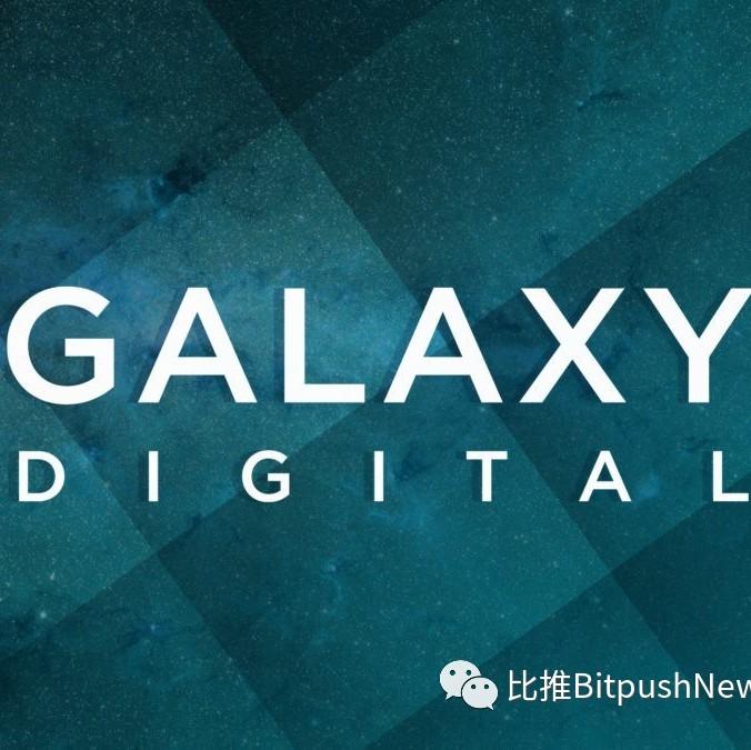 Galaxy推出新比特币基金 Bakkt和富达为其托管方