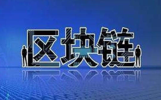 """北京青年报:借""""区块链""""之名诈骗该如何治理"""