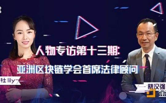 专访 亚洲区块链学会首席法律顾问蔡汉强Simon:关注区块链合法合规化