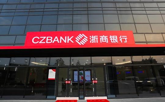 """探路""""区块链+"""" 浙商银行加速构建""""平台化服务银行"""""""