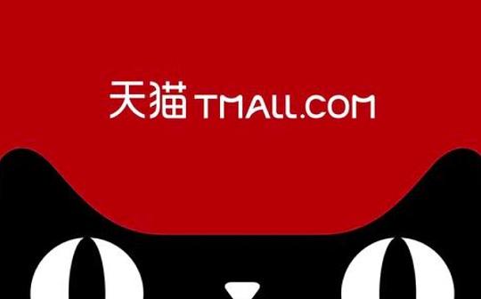 中行浙江省分行创新推出天猫经销商供应链融资产品