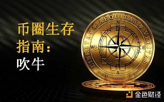 深圳币圈生存指南:吹牛(12条天机)
