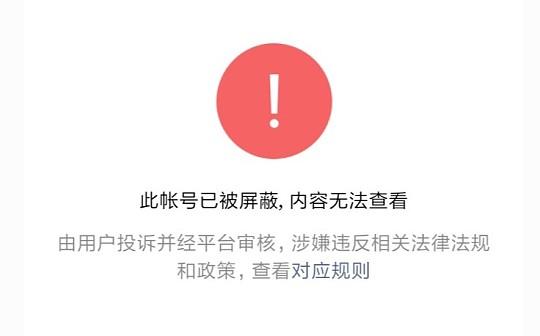 金色前哨 | 突发:监管收紧 多家区块链媒体公号被封