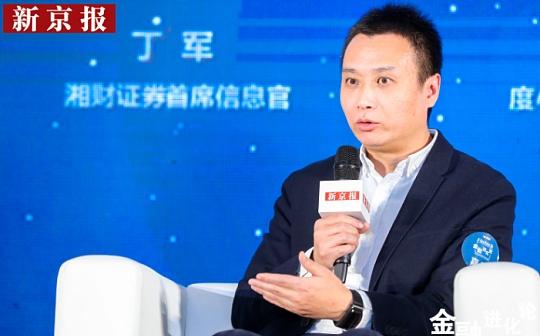 湘财证券丁军:区块链在证券业可运用于场外市场等业务