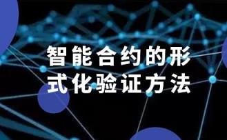 技术丨智能合约的形式化验证方法