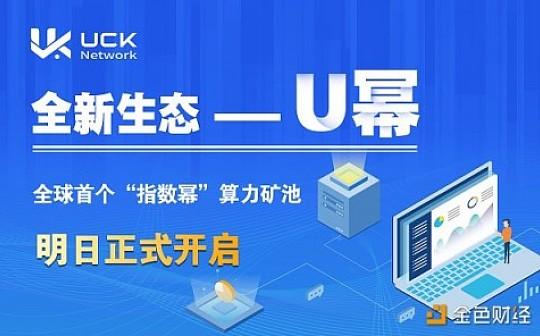 "UCK Network全新生态之U幂  全球首个""指数幂""算力矿池明日正式开启"