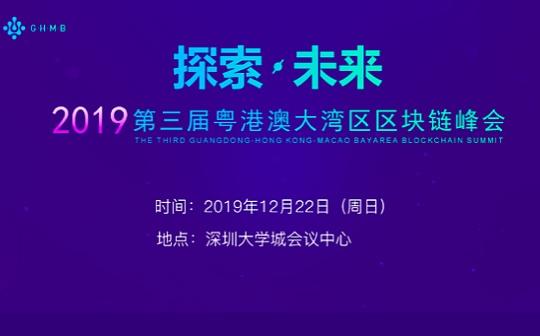 探索·未来 2019第三届粤港澳大湾区区块链峰会