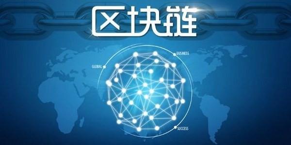 中央财经大学王靖:区块链究竟让我们相信了什么