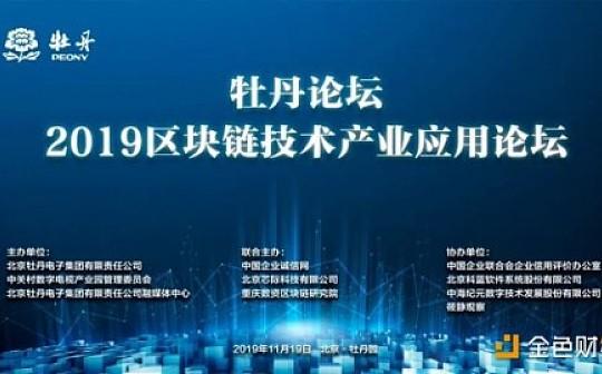北京牡丹园1118国际文化节又迎重磅活动:区块链、牡丹论坛画春天