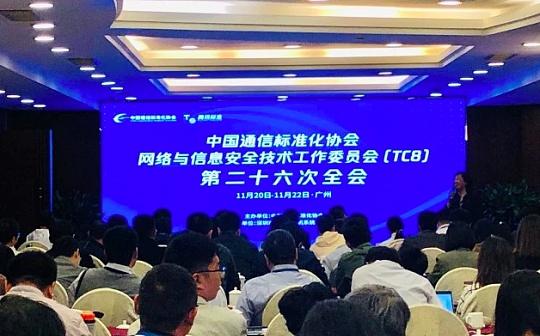 聚焦区块链和云的安全 腾讯推动两项标准在CCSA TC8会议成功立项