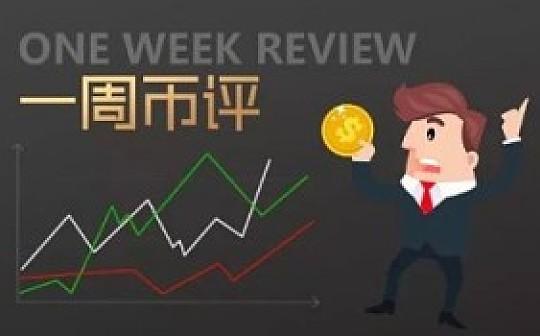 一周币评·18月-22日:BTC ETH EOS BNB BCH趋势解析