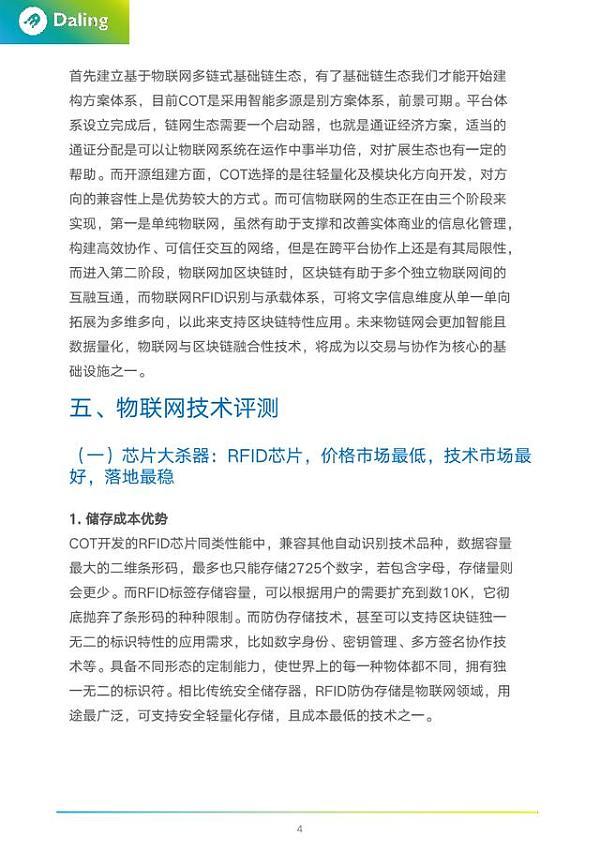 报告|COT:物联网 + 区块链的隐形王者